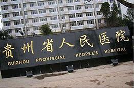贵州人民医院