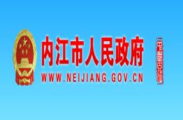 内江市人民政府