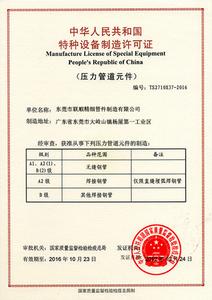 不鏽鋼管材TS證書