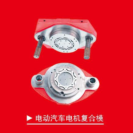 复合模 电动汽车电机复合模