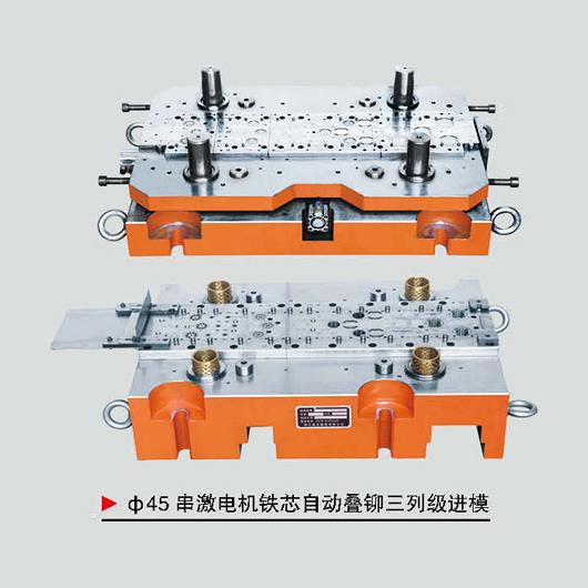 級進模 45串激電機鐵芯