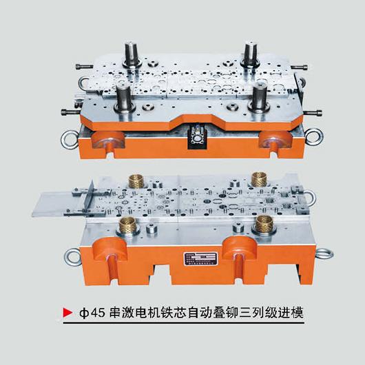 级进模 45串激电机铁芯