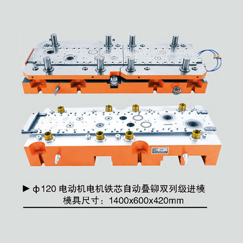 级进模 120电动机电机铁芯