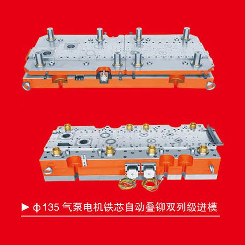 级进模 135气泵电机铁芯
