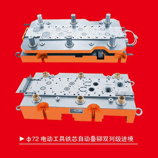 级进模 72电动工具铁芯