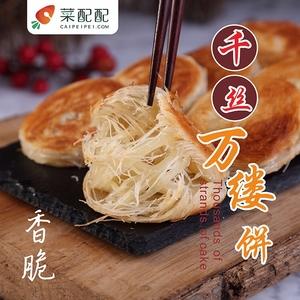 千丝饼(点心)