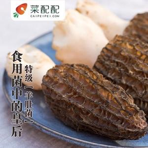 羊肚菌(新鲜)