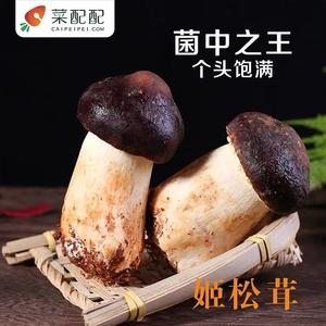 姬松茸(新鲜)