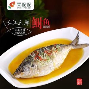 鲥鱼(冰鲜)