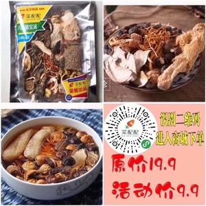 八珍菌宝汤