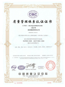 ISO質量認證證書