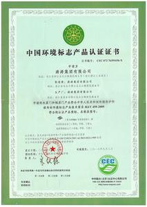 中國環境標志產品認證證書