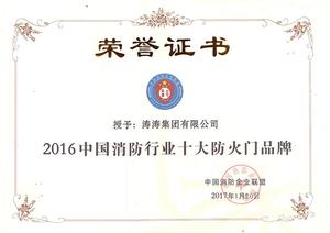 中國消防行業十大防火門品牌