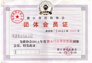 浙江消防協會團體會員證