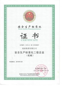 安全生產標準化(最新版)