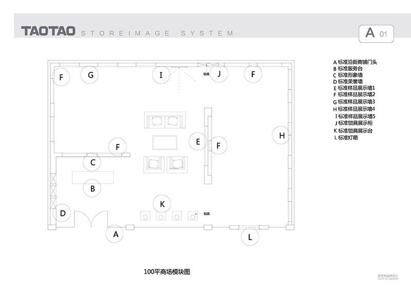 si-a-03商場三門頭平面圖