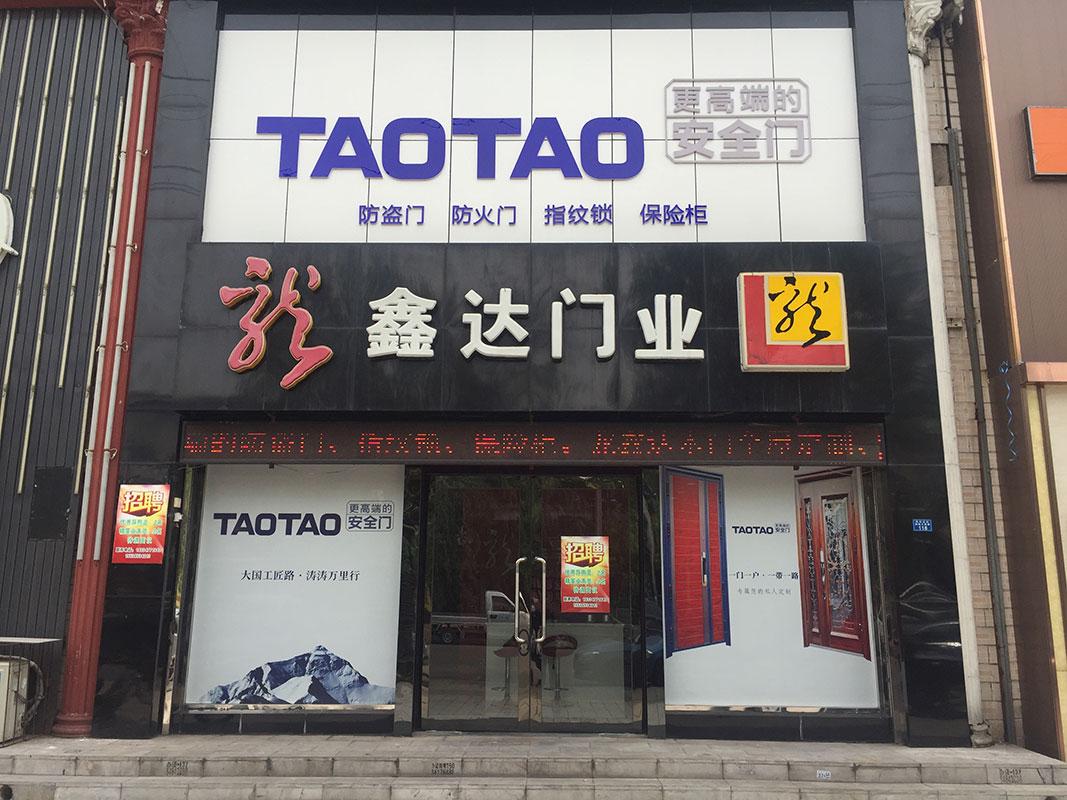 山西清徐店