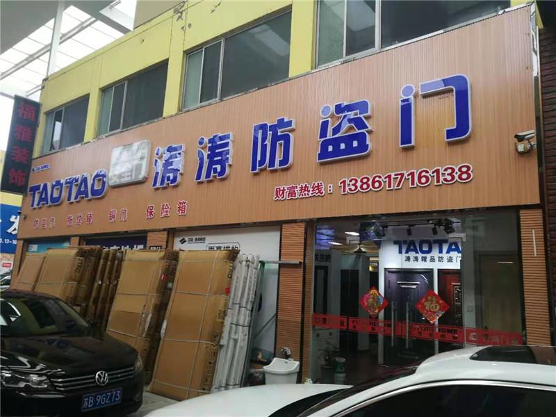 江苏省无锡市新吴区涛涛专卖店  (4)