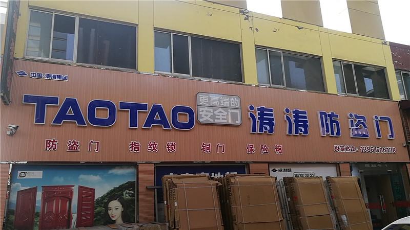 江苏省无锡市新吴区涛涛专卖店  (2)