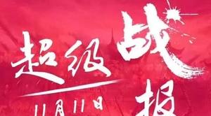 """双十一新利彩票新零售战果究竟如何?请看""""战单""""!!!"""