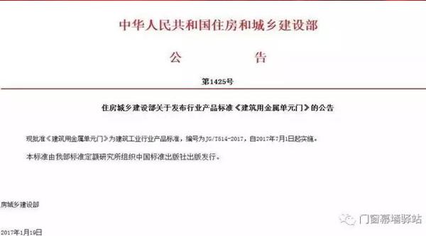 新利彩票参与制定的《建筑用金属单元门》标准