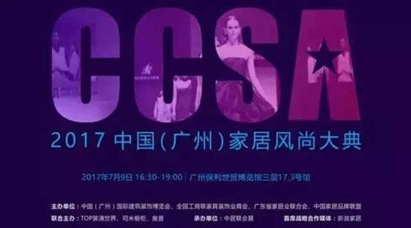 """新利彩票获""""中国年度之门""""设计大奖 国际家居设计节见证我""""门""""的设计力量"""