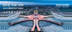 让世界爱上中国好木门丨万博manbext体育助力北京大兴国际机场,打开中国新国门!