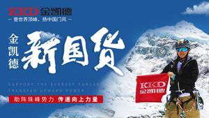 《攀登者》我们自己的山,登上去!万博manbext体育为攀登者加持!