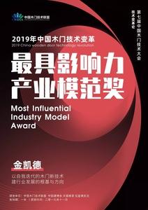熱烈祝賀 !丨金凱德榮獲2019年中國木門技術變革·最具影響力產業模范獎!
