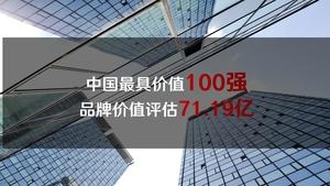 """喜訊丨金凱德以71.19億品牌價值登上""""中國最具價值100強""""榜單"""