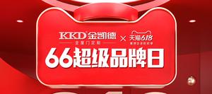福利!丨金凱德6.6超級品牌日聯合天貓6.18開啟理想生活狂歡季!