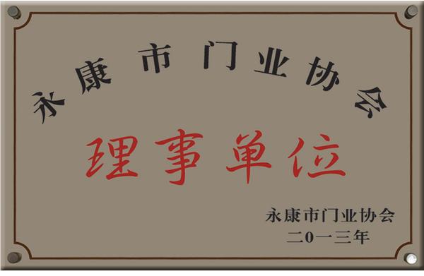永康市门业协会理事单位