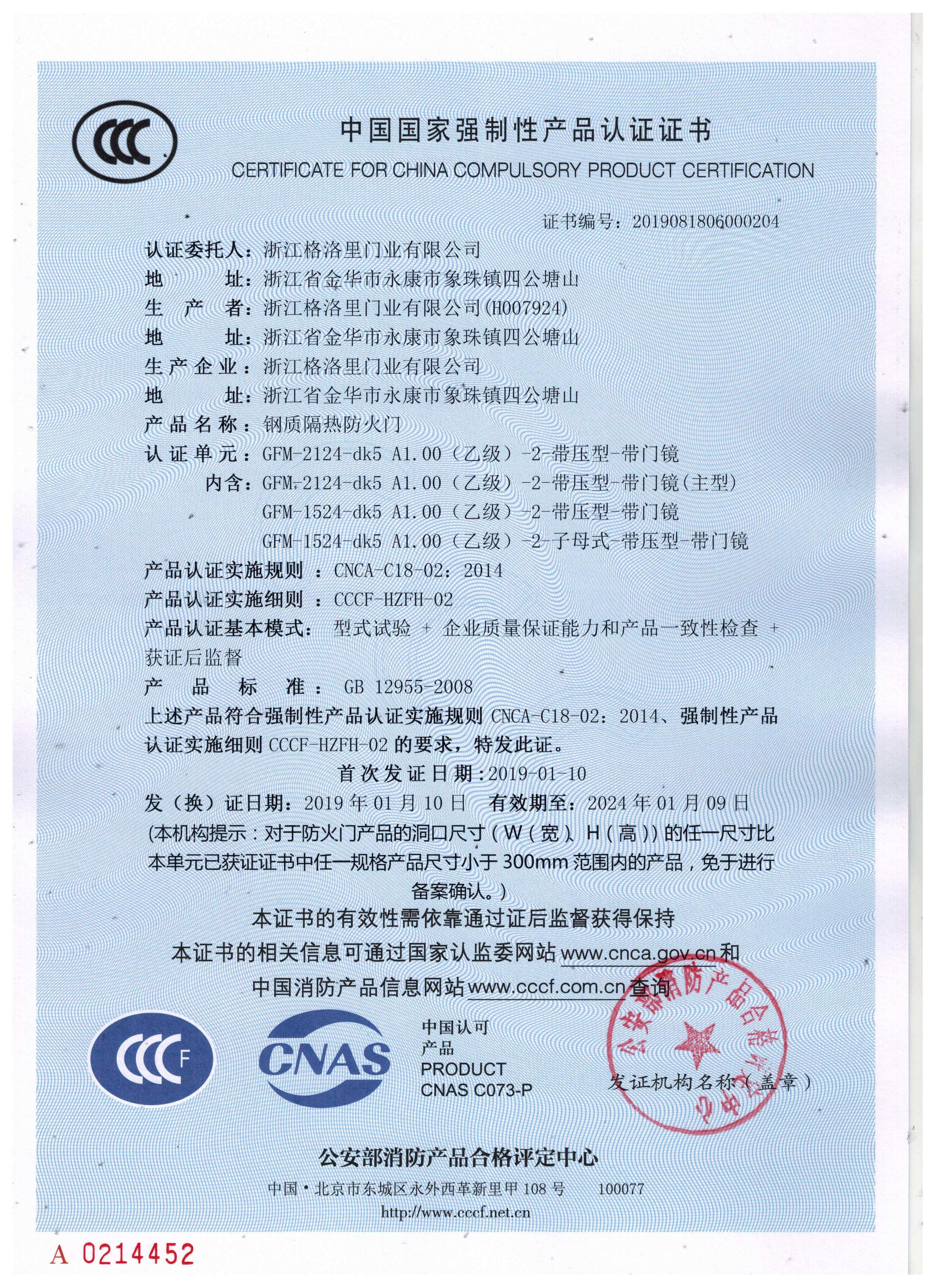 GFM-2124-dk5-A1.00(乙级)-2-带压型-带门镜