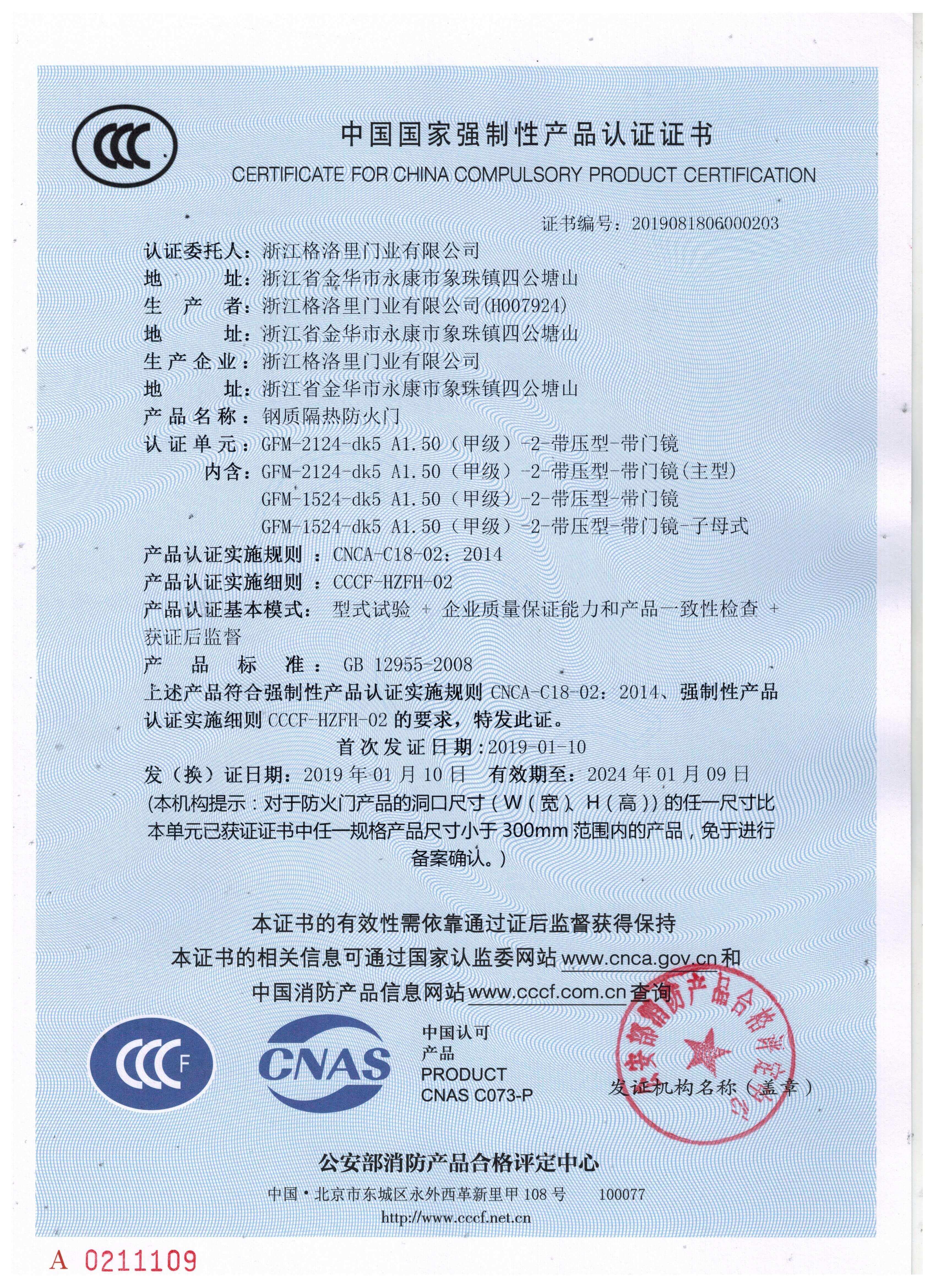 GFM-2124-dk5 A1.50(甲级)-2-带压型-带门镜