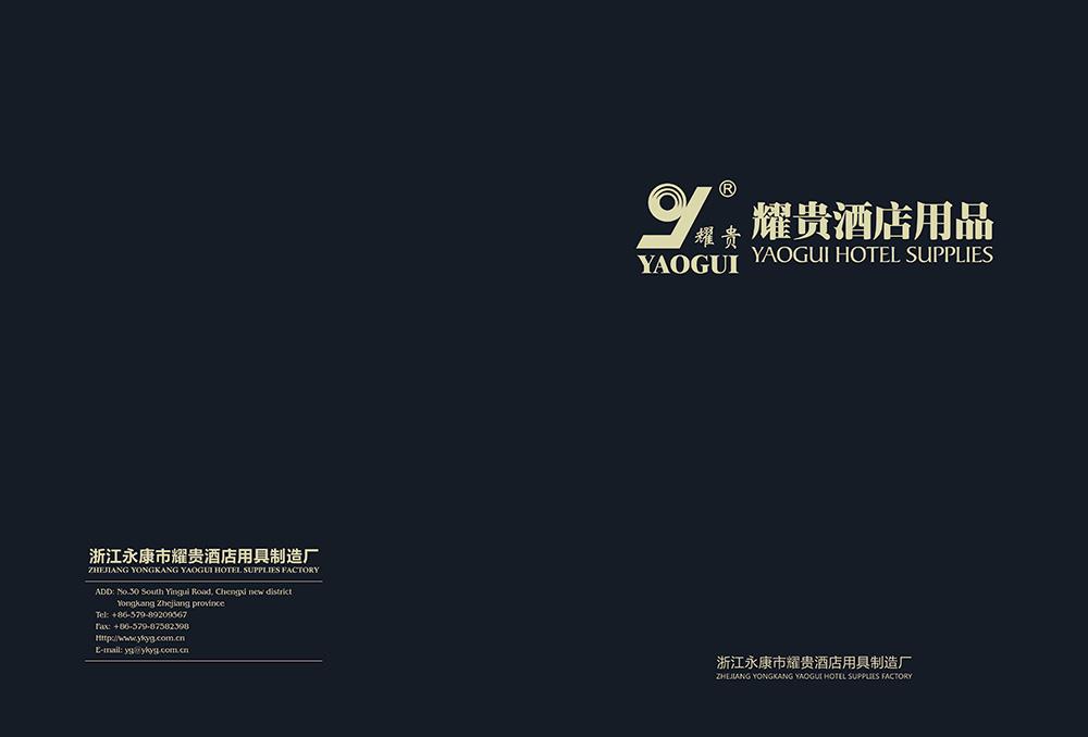 Yaogui Hotel Tray Catalogue