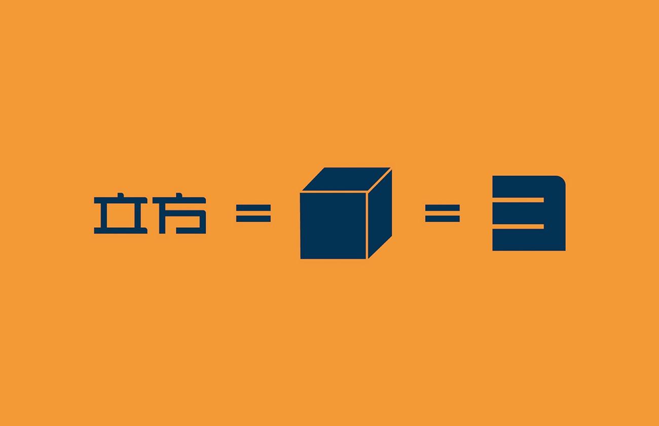 标志设计-税立方22_2.jpg