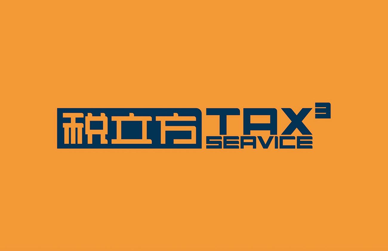 标志设计-税立方22_7.jpg
