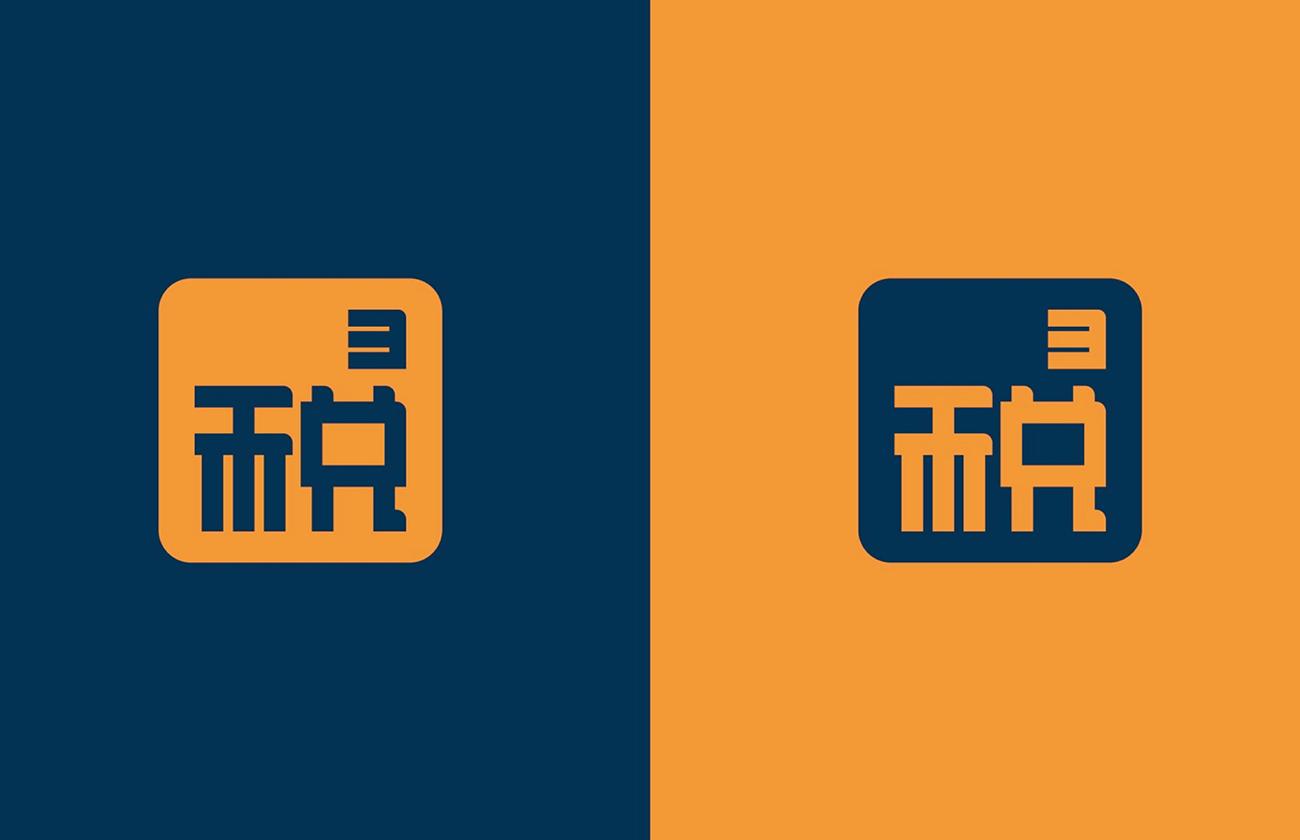 标志设计-税立方22_5.jpg