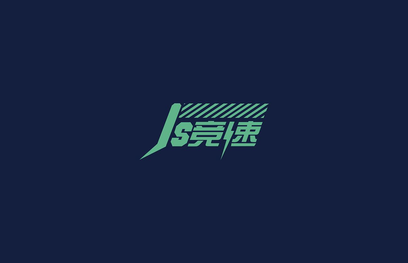 标志设计-竞速25_2.jpg