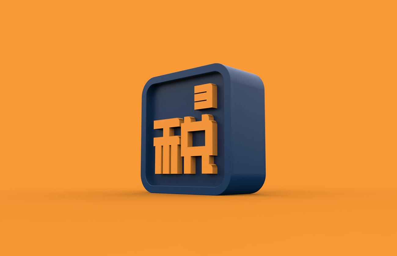 标志设计-税立方22_6.jpg