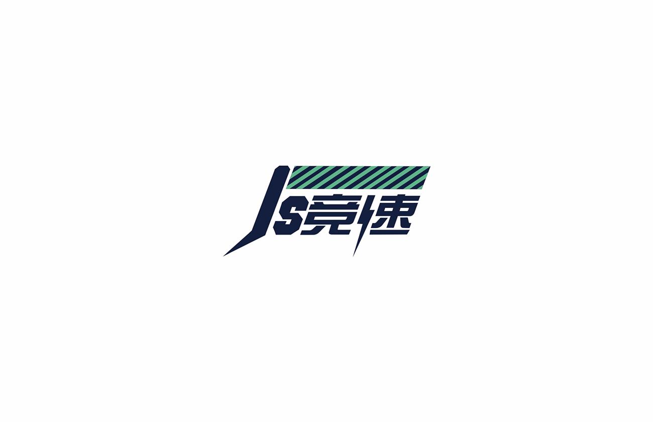 标志设计-竞速25_1.jpg