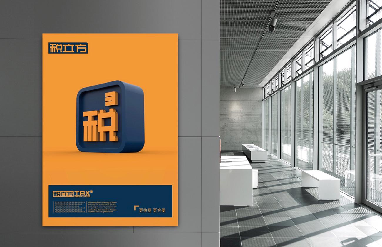 标志设计-税立方22_12.jpg