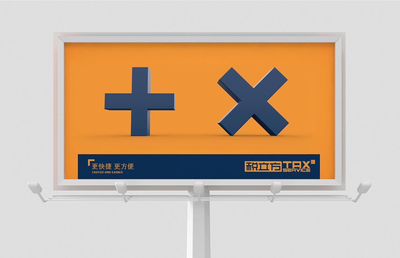 标志设计-税立方22_17.jpg