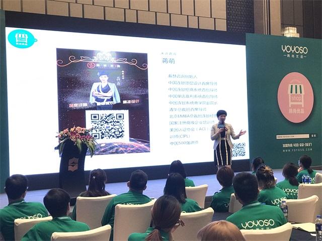 赢在·终端全球加盟商培训大会4