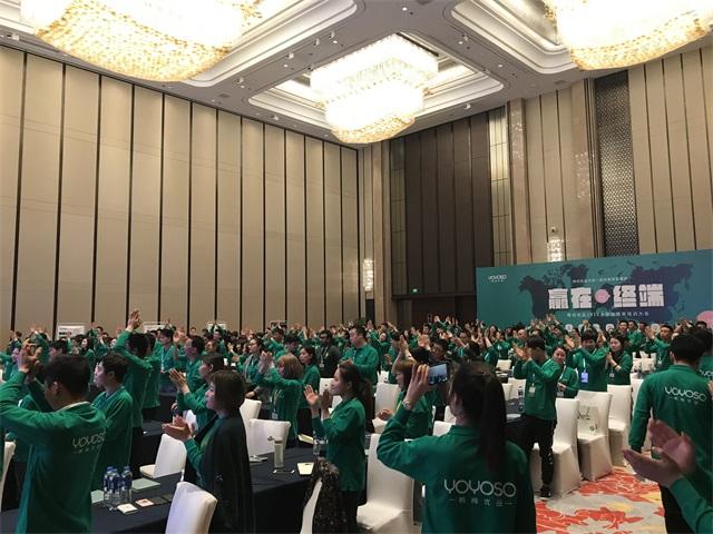 赢在·终端全球加盟商培训大会5
