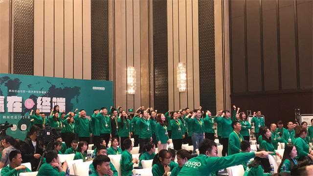 赢在·终端全球加盟商培训大会2