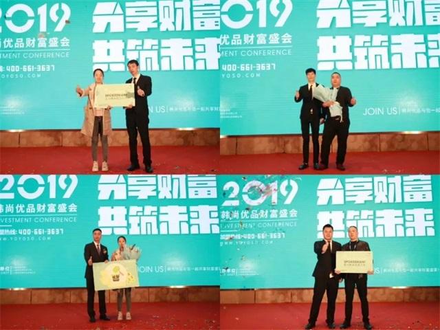 YOYOSO韩尚优品重庆地区首场财富盛会5