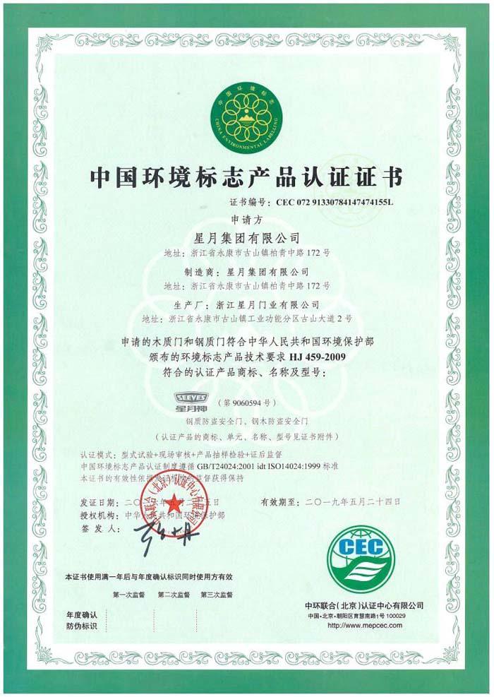 星月门业获得中国环境标志产品认证证书-1.jpg