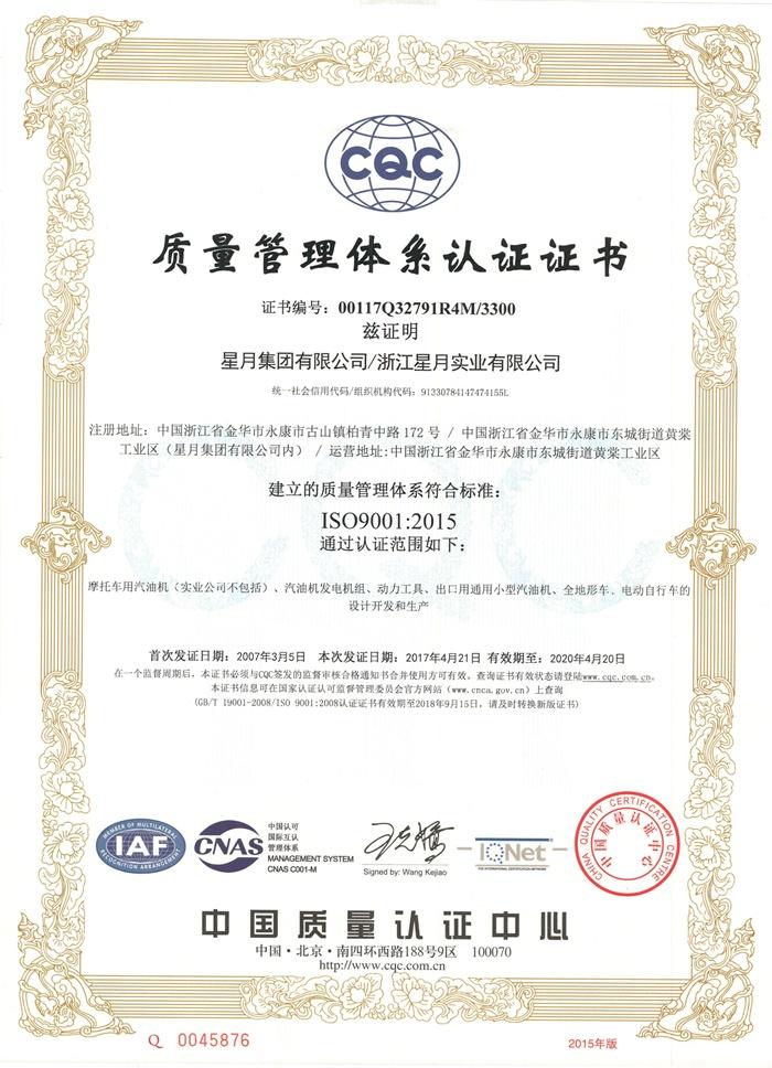 iso9001-2015体系认证证书-1.jpg