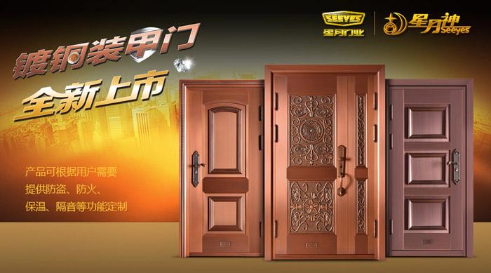 不锈钢镀铜装甲门-1.jpg